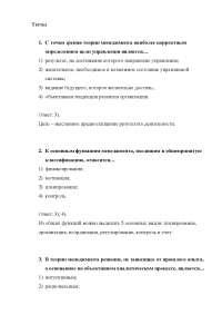 Тесты с ответами - тесты - упражнения - Менеджмент