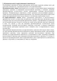 Конспект по Эконометрике - конспект - Эконометрика