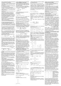 Краткий конспект по Эконометрике - конспект - Эконометрика