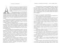 Caminhos do jornalismo investigativo  - Apostilas - Jornalismo