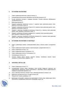 PITANJA I  ZADACI-Ispit-Elektrometrologija-Elektrotehnika i racunarstvo (3)