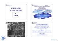 SIGNALI I SISTEMI-Slajdovi-Elektrometrologija-Elektrotehnika i racunarstvo  (1)