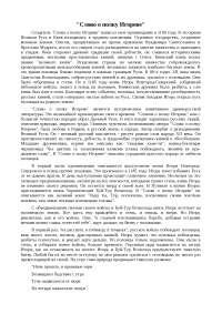 Слово о полку Игореве - конспект - Литература и русский язык