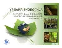 Urbana ekologija-Slajdovi-Fakultet za primenjenu ekologiju