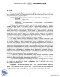 Uvod-Skripta-Biomedicinski uredjaji-Elektrotehnika i racunarstvo, Skripte' predlog Biomedicina