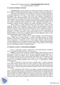 Stomatoloski uredjaji-Skripta-Biomedicinski uredjaji-Elektrotehnika i racunarstvo
