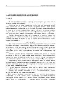 Analogne impulsne modulacije-Skripta-Digitalne Telekomunikacije-Elektrotehnika i racunarstvo