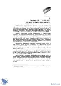 POJMOVI I DEFINICIJE-Skripta-Elektrometrologija-Elektrotehnika i racunarstvo