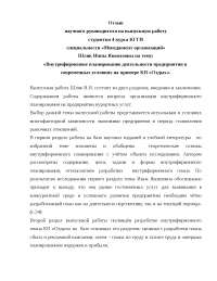 Внутрифирменное планирование деятельности предприятия в современных условиях на примере КП «Отдых - конспект -  Менеджмент