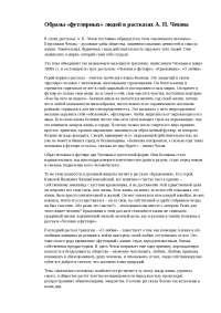 Образы «футлярных» людей в рассказах А. П. Чехова - конспект -  Литература