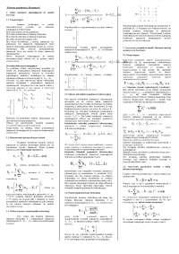 Wybrane zagadnienia z ekonometrii - Notatki - Ekonometria
