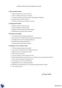 Ispitna Pitanja-Ispit-Numericka analiza-Matematika