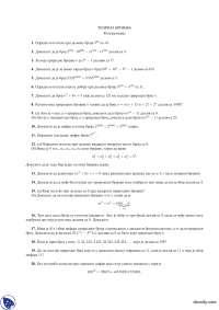 Kongruencije-Vezbe-Teorija brojeva-Matematika
