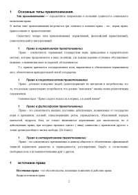 Основные типы правопонимания - конспект - Теория государства и права