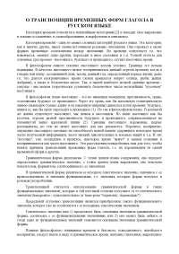 О транспозиции временных форм глагола в русском языке -  конспект - Лингвистическая философия