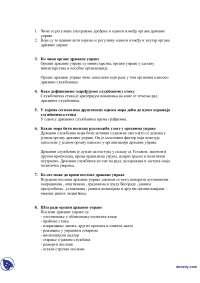Kolokvijum-Ispit-Osnovi sistema drzavne uprave (1)