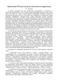 Лингвистика XXI века -  конспект - Лингвистическая философия