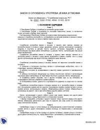 Zakon o sluzbenoj upotrebi jezika i pisma-Beleska-Osnovi sistema drzavne uprave