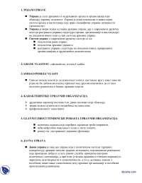 Pojam uprave-Beleska-Osnovi sistema drzavne uprave