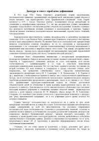 Дискурс и текст -  конспект - Лингвистическая философия