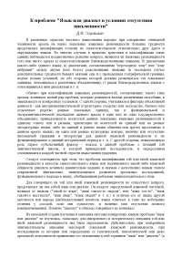 Язык или диалект в условиях отсутствия письменности -  конспект - Лингвистическая философия