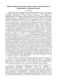 Придаточные предложения относительные и посессивность в современных славянских языках -  конспект - Лингвистическая философия