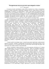 Риторическая модель русского разговорного языка -  конспект - Лингвистическая философия