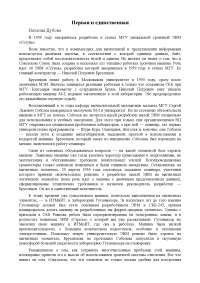 ЭВМ Сетунь -  конспект - История науки и техники