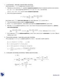 Ispitna Pitanja Ispit Matematika 1 Elektrotehnika Ispiti Predlog Matematika Docsity