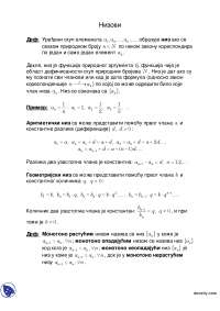 Nizovi-Skripta-Inzenjerska matematika-Elektrotehnika