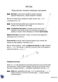 Vektori-Skripta-Inzenjerska matematika-Elektrotehnika