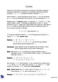 Skupovi-Skripta-Inzenjerska matematika-Elektrotehnika