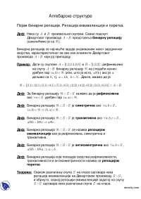 Algebarske strukture-Skripta-Inzenjerska matematika-Elektrotehnika