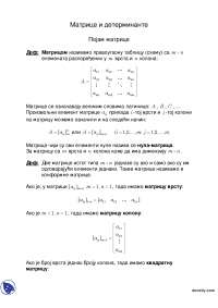 Matrice i determinante-Skripta-Inzenjerska matematika-Elektrotehnika