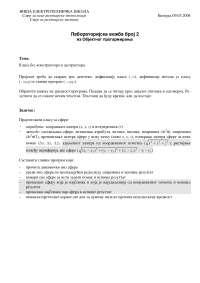 Zadaci-Vezba-Objektno programiranje-Elektrotehnika (10)