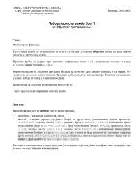 Zadaci-Vezba-Objektno programiranje-Elektrotehnika (3)