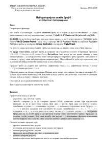 Zadaci-Vezba-Objektno programiranje-Elektrotehnika (2)