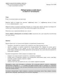 Zadaci-Vezba-Objektno programiranje-Elektrotehnika (12)