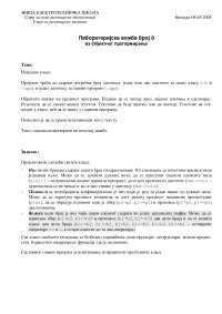 Zadaci-Vezba-Objektno programiranje-Elektrotehnika (4)