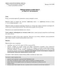 Zadaci-Vezba-Objektno programiranje-Elektrotehnika (11)