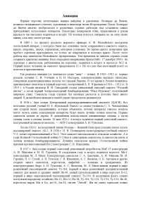 Авиация -  конспект - История науки и техники