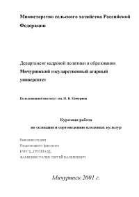Курсовая работа по селекции и сортоведению плодовых культур -  конспект - Ботаника и агрономия