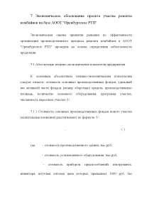 Абсолютные технико-экономические показатели предприятия -  конспект - Ботаника и агрономия