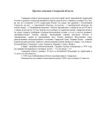 Краткое описание Самарской области -  конспект - Ботаника и агрономия