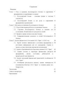 Роль и значение бухгалтерского баланса в управлении предприятием в современных условиях -  конспект - Бухгалтерский учет
