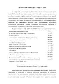 Федеральный Закон о бухгалтерском учете -  конспект - Бухгалтерский учет