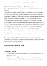 Геополитические интересы России и НАТО -  конспект - Геополитика