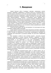 Внесетевые платежные системы -  конспект - Кредитование