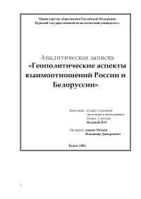 Геополитические аспекты взаимоотношений России и Белоруссии -  конспект - Геополитика