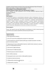 Program predmeta Osnovi medjunarodne trgovine-Vezba-Medjunarodna trgovina-Ekonomija